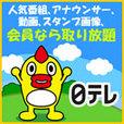 日テレマーケット(500円(税抜)コース)