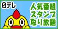 日テレマーケット【月額1100円税込コース】