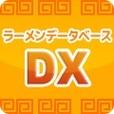 ラーメンデータベースDX(330円コース)