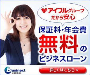 ビジネクスト【PC】