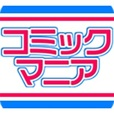 コミックマニア[500円コース](スマホ限定)