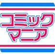コミックマニア(1000円(税抜)コース)