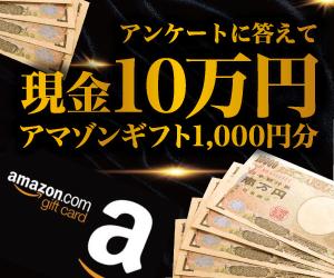 [無料]アンケートに答えて現金プレゼントキャンペーン