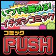 コミックPUSH[500円コース](スマホ限定)