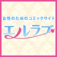 エルラブ(3000円コース)