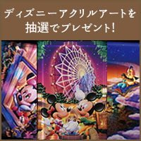[無料]ミッキーマウス90周年記念 ディズニーアートプレゼント