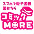 コミックMORE[500円コース](スマホ限定)