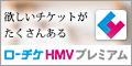 【PC対応】【SP対応】[初月無料]ローチケHMVプレミアム
