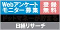 [無料]日経リサーチアンケートパネル