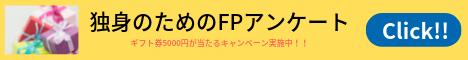 ニッテイライフ(独身のためのFPアンケート)