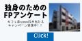 ニッテイライフ【独身のためのFPアンケート】