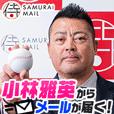 侍メール(小林雅英)(600円(税抜)コース)