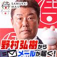 侍メール(野村弘樹)(600円(税抜)コース)