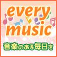 エブリーmusic(500円コース)