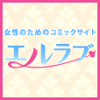 エルラブ(1,000円(税抜)コース)
