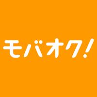 モバオク(300円(税抜)コース)