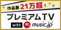 【初月無料】プレミアムTV with music.jpTV【980円コース】