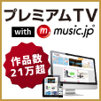 プレミアムTV with music.jpTV