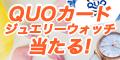 QUOカード当たる!?[無料]夏のプレゼントキャンペーン