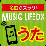 [7日間無料]MUSIC LIFE DX(550円コース)