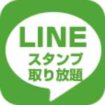 LINEスタンプラボ(500円コース)