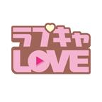 ラブキャLOVE(1650円コース)