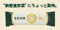 ZENB STICK 詰合わせ 6本セット