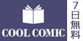 [7日間無料]COOL COMIC(500円コース)