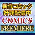 [7日間無料]COMICS PREMIERE(500円コース)