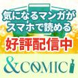 [7日間無料]&COMIC(500円コース)