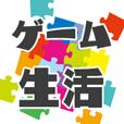 ゲーム生活(50000円コース)
