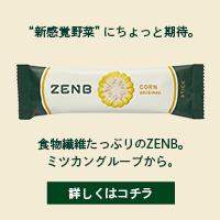 ZENB STICK(詰合わせ 6本セット)