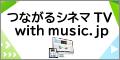 つながるシネマTV with music.jp(1078円(税込)コース)