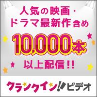 【100%以上還元!】クランクイン!ビデオ(1500円コース)