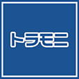 トラモニ(クリーニング従業者向けアンケート調査)