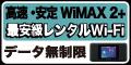ポリグロレンタルWi-Fi WiMAX2+(1年レンタルプラン)