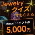 jewelryクイズでギフト券プレゼント