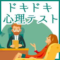 ドキドキ心理テスト(550円コース)