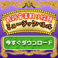 ミュージックパレル(550円コース)