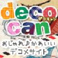 deco★can(550円(税込)コース)