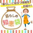 暮らしの知恵袋(550円(税込)コース)