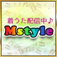 Mstyle(550円(税込)コース)
