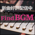FindBGM(550円(税込)コース)