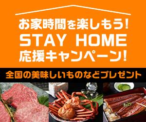 【無料】ステイホームキャンペーン