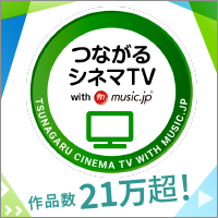 [初月無料]つながるシネマTV with music.jp(1,078円コース)