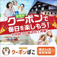 [初月無料]クーポンぽこ(990円コース)