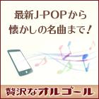 贅沢なオルゴール(200円(税抜)コース)