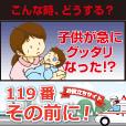 119番その前に(330円(税込)コース)