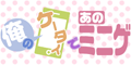 俺のケータイであのミニゲ[2000円コース](スマホ限定)