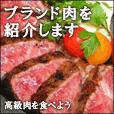 高級肉を食べよう(5,500円(税込)コース)